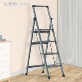 梯子家用梯子折疊梯人字梯室內樓梯爬梯加厚四步五步扶梯多 伸縮梯YXS 繽紛 家居
