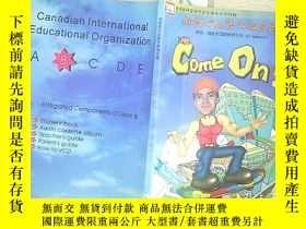 二手書博民逛書店加拿大少兒英文教育系統罕見COME ON! BY203004