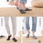 襪子男士短襪船襪夏季低幫淺口隱形防滑短筒運動棉襪薄款 魔方數碼館