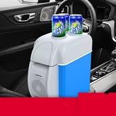汽車冰箱 7.5L迷你車載冰箱 車用家用小冰箱 車載冷暖箱 冰箱 【ifashion·全店免運】