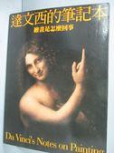 【書寶二手書T1/藝術_YJL】達文西的筆記本: 繪畫是怎麼回事_達文西