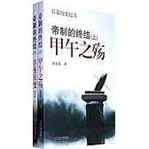 書十日到貨R3Y ~甲午之殤、辛亥天變(全二冊)~9787801709967 當代中國出