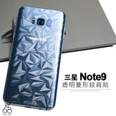 菱形紋 三星 Note9 N960 6.4吋 背貼 透明 手機 背面 保護貼 背膜 貼 膜 鑽石紋 手機背貼 保護膜 軟膜