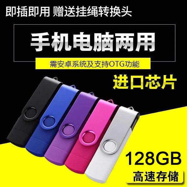 現貨高速隨身碟128G手機電腦USB兩用旋轉手機128g隨身碟OTG防水大容量 快速出貨
