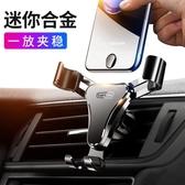 手機支架 車載手機支架汽車用導航車上支撐出風口卡扣式重力萬能通用型支駕