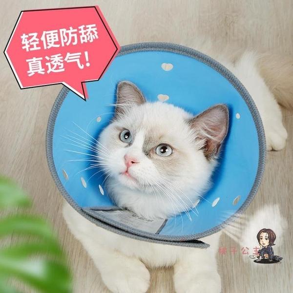寵物頭套 伊麗莎白圈貓咪項圈脖貓伊利莎白寵物狗狗頭套恥辱圈用品