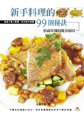 (二手書)新手料理的99個秘訣:松露玫瑰的魔法廚房