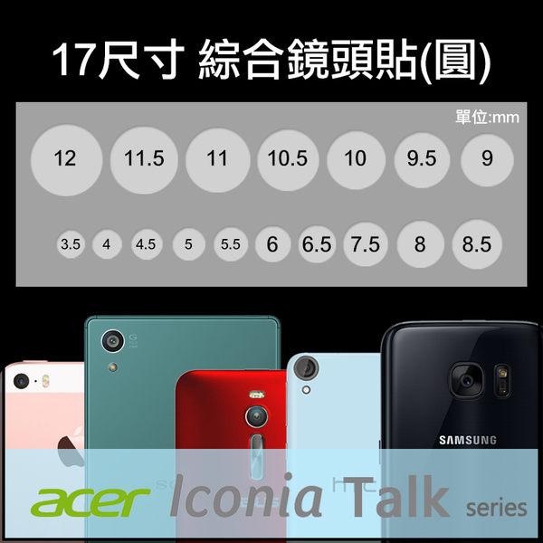 ▼綜合鏡頭保護貼 17入/手機/平板/攝影機/相機孔/Acer Iconia Talk S A1-724