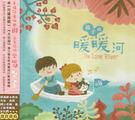 圈圈 Hoop 3 孩子的暖暖河 CD附DVD   OS小舖