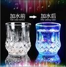 LED 發光杯 七彩杯 酒杯 倒水感應 水杯 飲料杯 果汁杯 造型杯 可樂杯 發光冰塊 杯墊