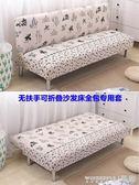 沙發墊 無扶手折疊沙發床套萬能全包全蓋夏季沙發套罩子通用型布藝沙發墊 晶彩生活