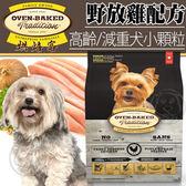 【zoo寵物商城】(免運)(送刮刮卡*1張)烘焙客Oven-Baked》高齡犬及減重犬野放雞配方犬糧小顆粒12.5磅