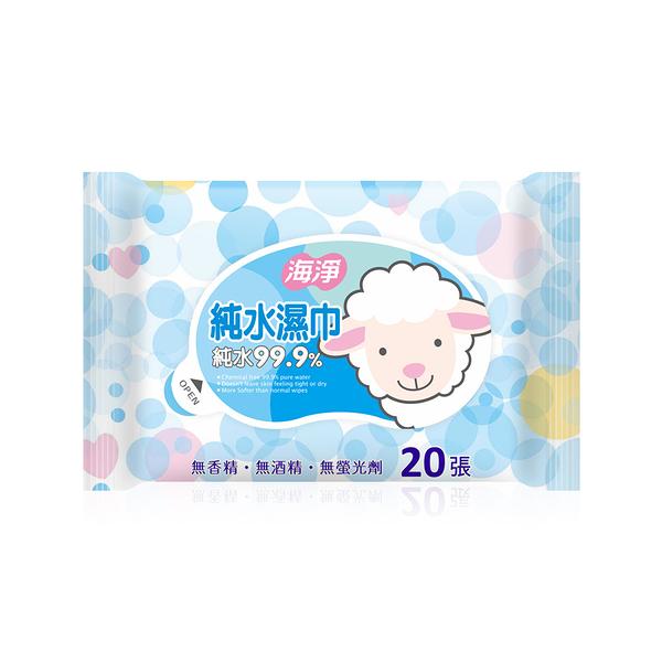 海淨 純水濕紙巾20抽/包