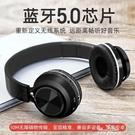 首望L3pro無線耳機頭戴式藍牙5.0運動跑步重低音耳麥手機電腦通用 新年禮物