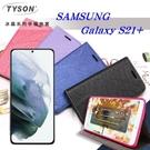 【愛瘋潮】Samsung Galaxy S21+ 5G 冰晶系列 隱藏式磁扣側掀皮套 保護套 手機殼 可插卡 可站立
