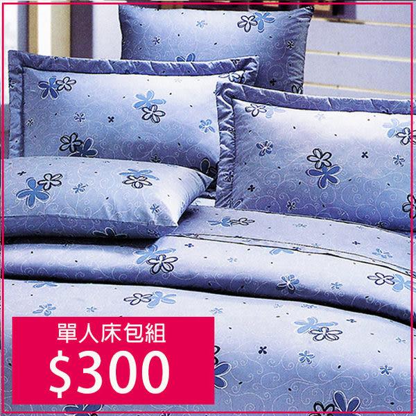 夢棉屋 排隊商品 【超細纖維】單人床包 單件含枕套x1 (漫步花雨-藍)