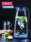 涼水壺家用加厚大容量密封塑料耐熱耐高溫果汁壺冷水壺 小確幸生活館