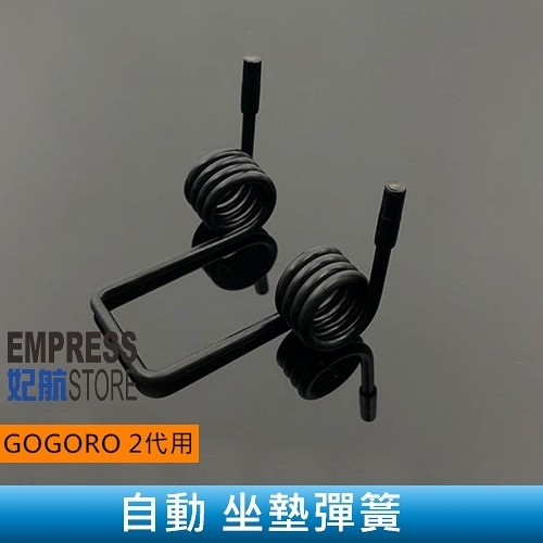 【妃航】GOGORO2 坐墊彈簧 座墊彈簧 椅墊彈簧 自動 配件/裝置 零件 Delight Deluxe Pink