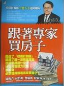 【書寶二手書T9/投資_KDU】跟著專家買房子_張欣民