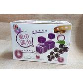 (馬來西亞) 糖霜黑加侖風味Q軟糖 1盒20入(1包26公克) 【9555622109378 】