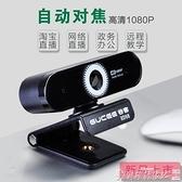 對焦高清1080P電腦攝像頭筆記本臺式直播設備帶麥克風USB人像采集上課學習考研面試LX爾碩 爾碩