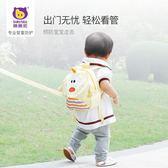 棒棒豬防走失背包嬰幼兒童寶寶小書包男女防走丟帶牽引繩雙肩包 摩可美家