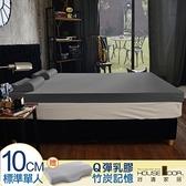 House Door 抗菌防螨布 10cm乳膠記憶床墊超值組-單人3尺(質感灰)
