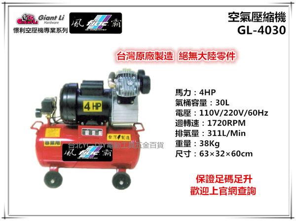 【台北益昌】GIANTLI 風霸 GL-4030 4HP 30L 110V/220V/60Hz 空壓機 空氣壓縮機 保證足碼足升