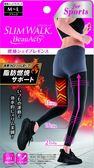 SLIMWALK纖伶 階段壓力運動型 脂肪燃燒 壓力美腿襪S-M/M-L【JE精品美妝】