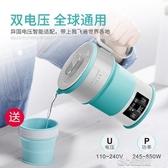 熱水壺 德國旅行折疊便攜式燒水壺出差用美國日本電熱水壺小型煮開水110V