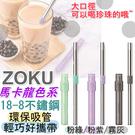 【京之物語】日本ZOKU馬卡龍伸縮式18-8不鏽鋼吸管 隨身吸管 附收納盒 附清潔刷(紫/綠/灰)