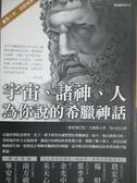 【書寶二手書T1/翻譯小說_KRV】宇宙.諸神.人-為你說的希臘神話_馬向民, 凡爾農