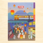 《貓狗散步/平溪線》三層資料夾與明信片組【MIIN GIFT 】
