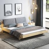 實木床 現代簡約實木床主臥1.8米雙人床1.5M北歐式軟靠床1.2鬆木宜情家具【免運】