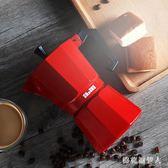 手沖壺 摩卡壺家用小型意式濃縮滴濾手沖咖啡壺 AW9659【棉花糖伊人】
