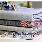 桌布日式和風素色棉麻桌巾 60x60cm...