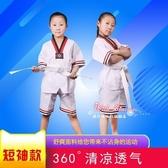 跆拳道服 兒童跆拳道服成年夏裝棉質透氣短袖兒童初學者男女夏季訓練速幹套裝