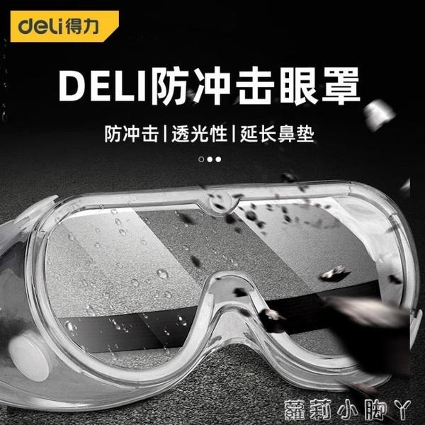 得力工具護目鏡防風眼鏡防沙塵勞保防護防飛濺防唾沫飛沫平光眼鏡 蘿莉新品