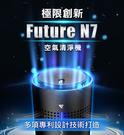 【Future Lab. 未來實驗室】N...
