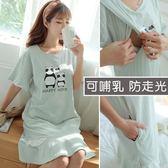 棉質哺乳睡裙夏季薄款孕婦裙夏天短袖寬鬆  LQ4618『miss洛羽』