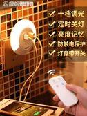 插電遙控led小夜燈創意夢幻光感應插座嬰兒喂奶節能臥室床頭臺燈 「繽紛創意家居」