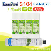 水蘋果居家淨水~快速到貨~Everpure 美國原廠平行輸入S104 濾心+ EssenPure高品質前置濾心4支組(5uPP)