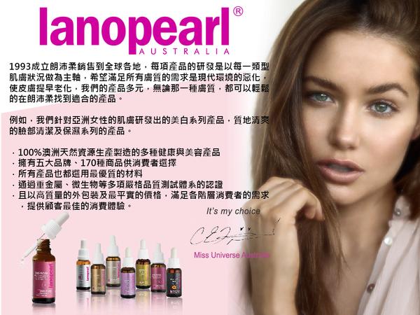 Lanopearl 經典胎盤素精華液(LB41)