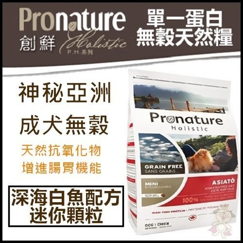 *WANG*【含運】【創鮮Pronature】神秘亞洲-成犬無榖 深海白魚配方 迷你顆粒2kg
