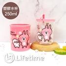 ﹝卡娜赫拉塑膠水杯250ml﹞正版 塑膠杯子 水杯 漱口杯 吸管杯 兔兔 P助〖LifeTime一生流行館〗