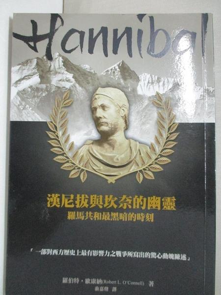 【書寶二手書T1/一般小說_CHN】漢尼拔與坎奈的幽靈-羅馬共和最黑暗的時刻_羅伯特?歐康納(Rober