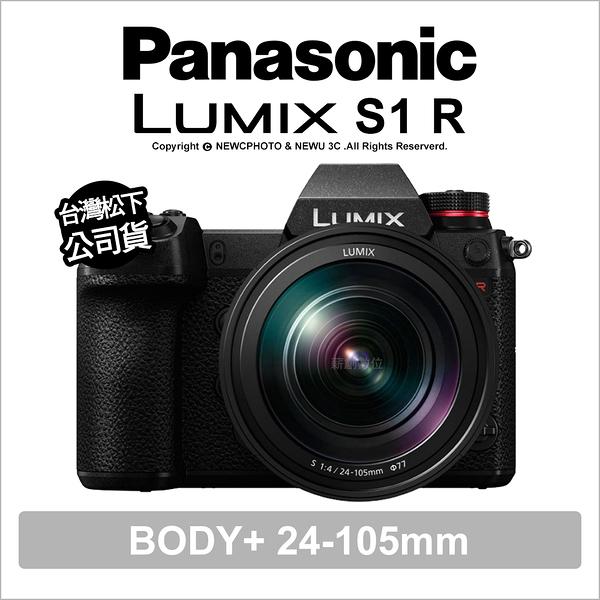 職人價~送MC21 註冊禮~3/31 Panasonic Lumix S1 R +24-105mm F4 微單眼 全片幅 公司貨【可24期】薪創數位