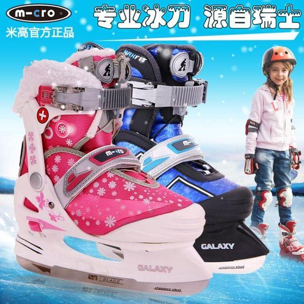 食尚玩家 m-cro米高兒童冰刀鞋花式花樣冰鞋冰刀花刀冰球刀溜冰鞋兒童男女