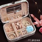 首飾盒首飾盒收納盒同款耳環耳釘項鍊戒指手鐲大容量公主歐式飾品盒 麥吉良品