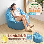 【班尼斯國際名床】~拉拉山高山梨‧高靠背懶骨頭沙發椅/沙發床/豆豆椅